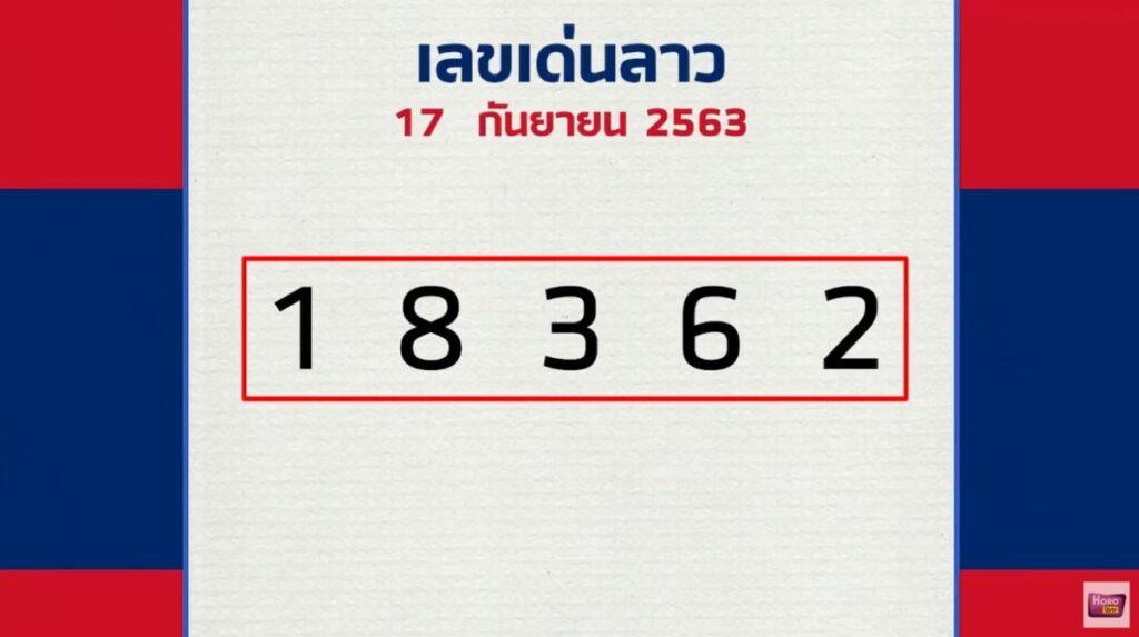หมอไก่ให้โชค หวยลาว 17/9/63
